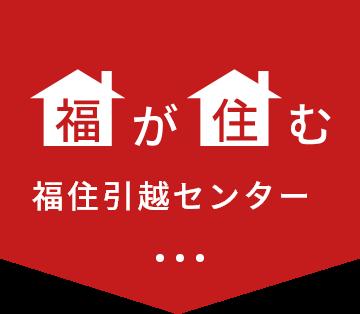 神戸・大阪の引越しなら福住引越センター