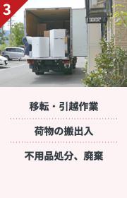 移転・引越作業、荷物の搬出入、不用品処分、廃棄